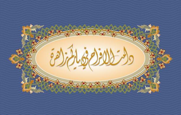 دامت الأفراح في دياركم زاهرة